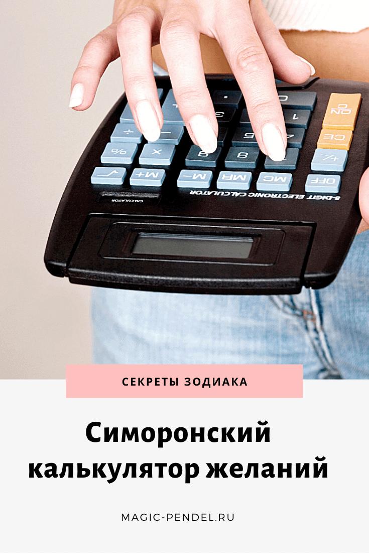Симоронский калькулятор желаний #эзотерика #ритуалынаденьги