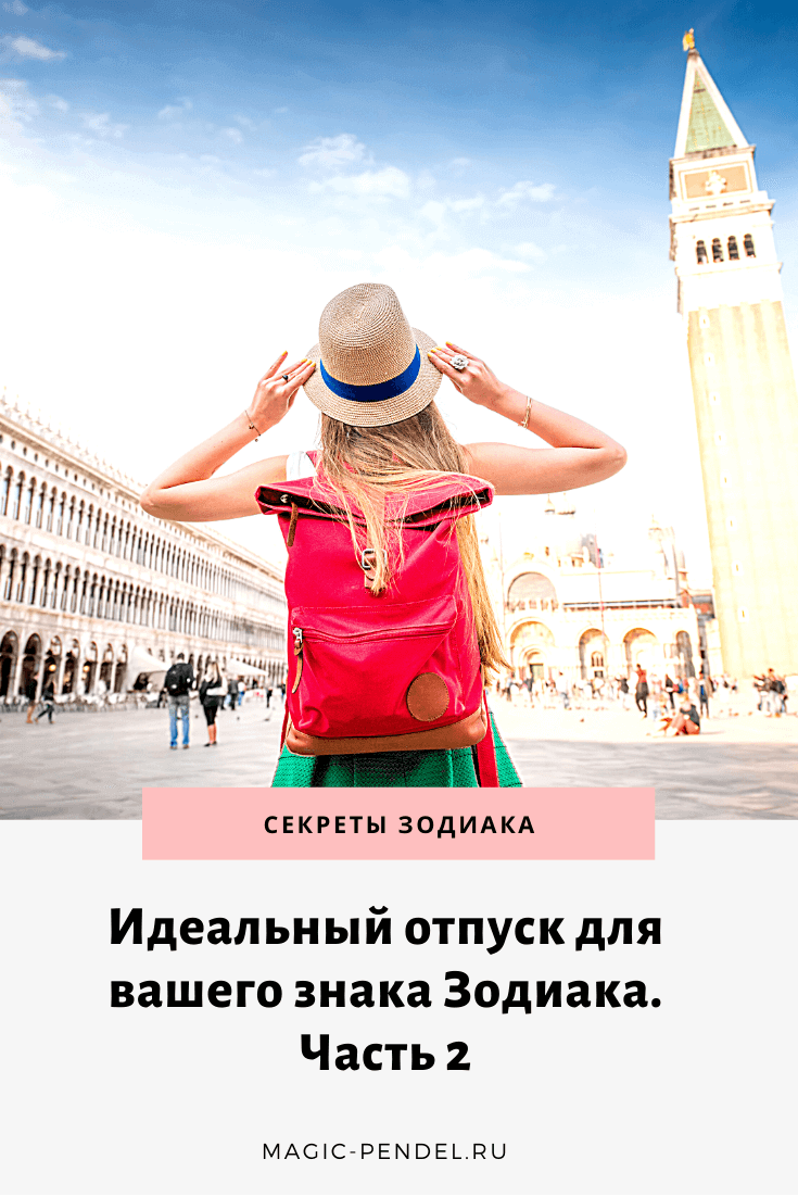 Ваш идеальный отпуск по знаку Зодиака. Часть 2 #знакизодиака #гороскоп