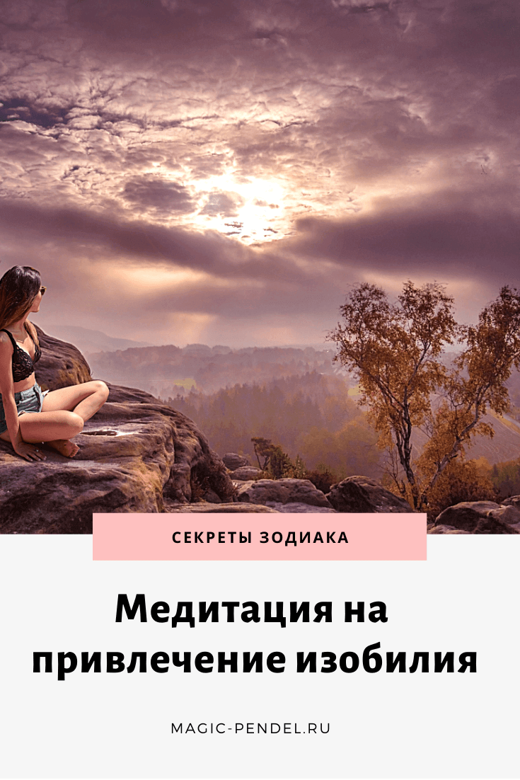 Медитация на привлечение изобилия в вашу жизнь #медитация