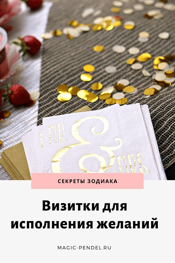 Симоронские визитки для исполнения желаний #эзотерика #ритуалынаденьги