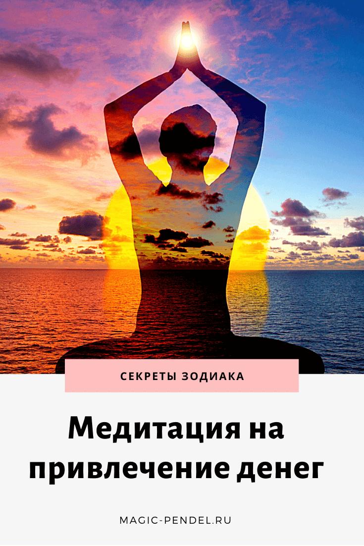 Медитация на привлечение денег в вашу жизнь #медитация #эзотерика #изобилие