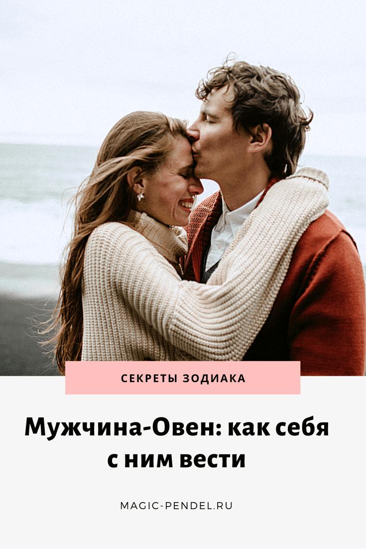 Мужчина-Овен: как себя с ним вести женщине #отношения #знакизодиака #овен
