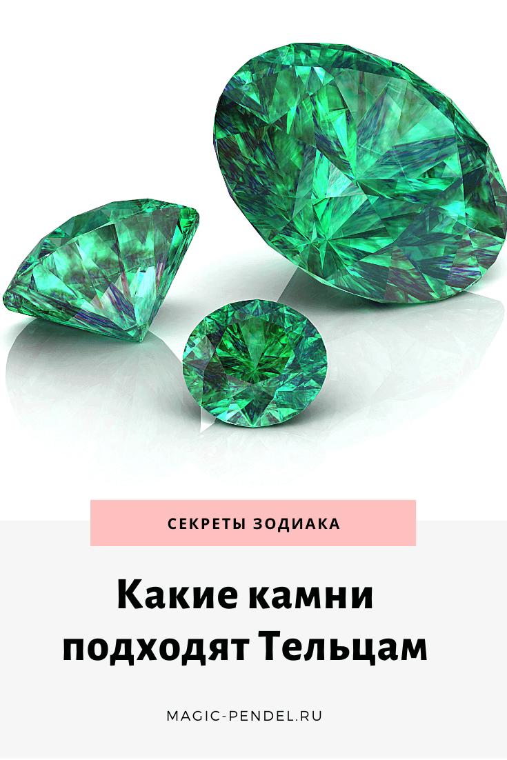 Какие драгоценные камни лучше всего подходят знаку Зодиака Телец #телец #знакизодиака #драгоценныекамни