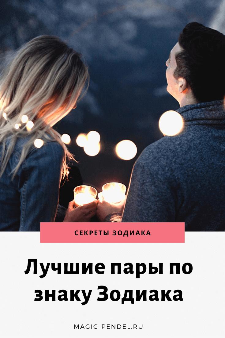 Самые лучшие пары по знаку Зодиака #отношения #знакизодиака #гороскоп
