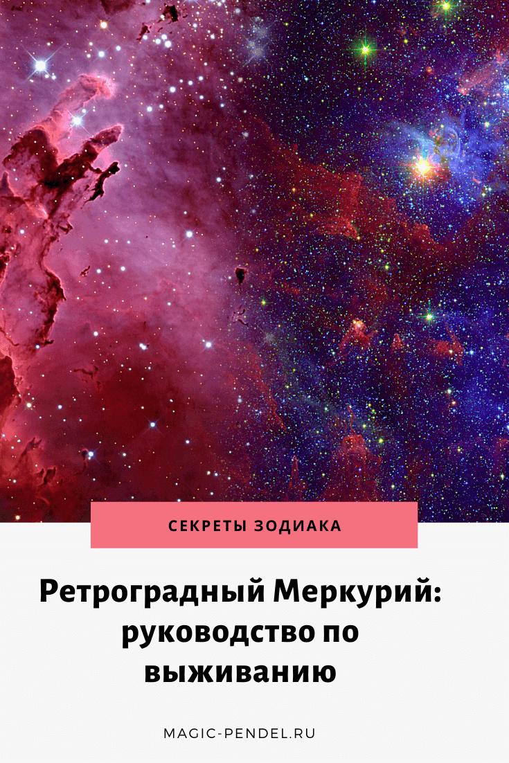 Что означает ретроградный Меркурий. Как часто он бывает ретроградным, что можно и нельзя делать в этот период #астрогология #космос #ретроградныймеркурий