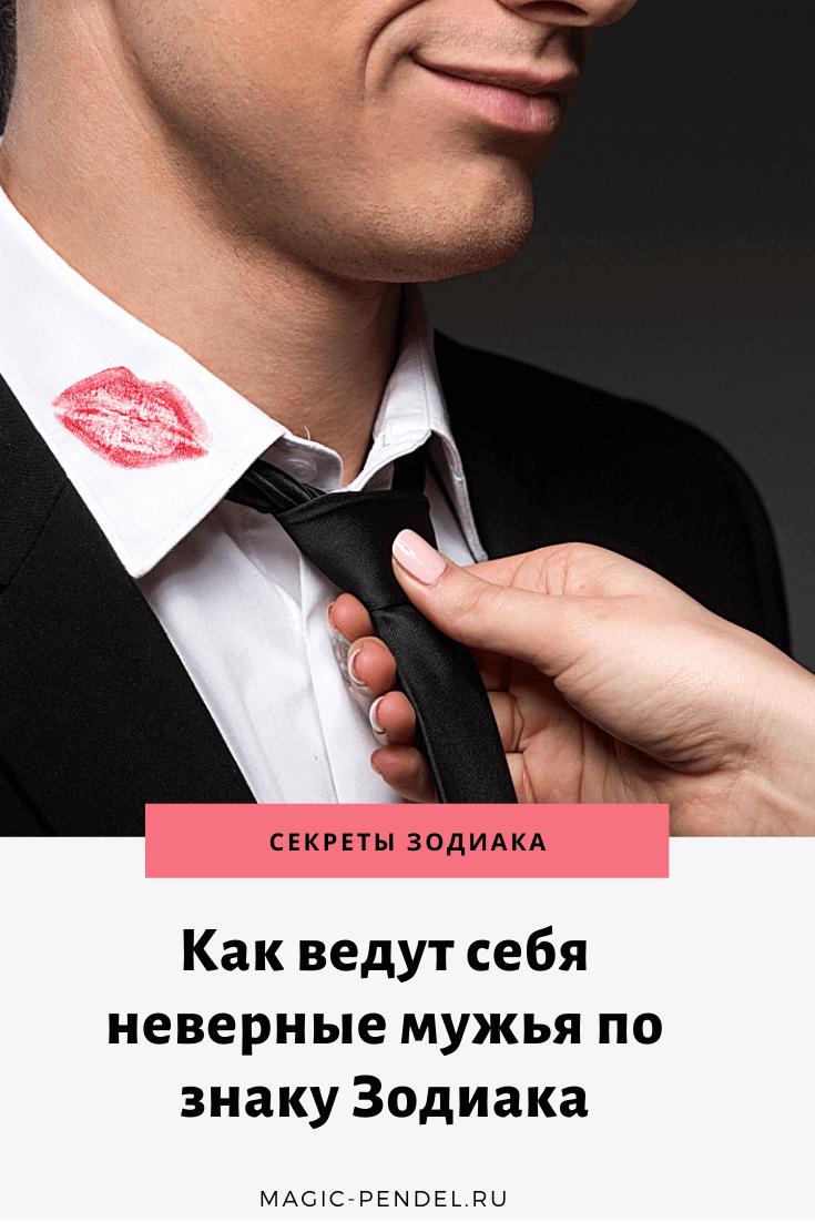 Как ведут себя неверные мужья #знакизодиака