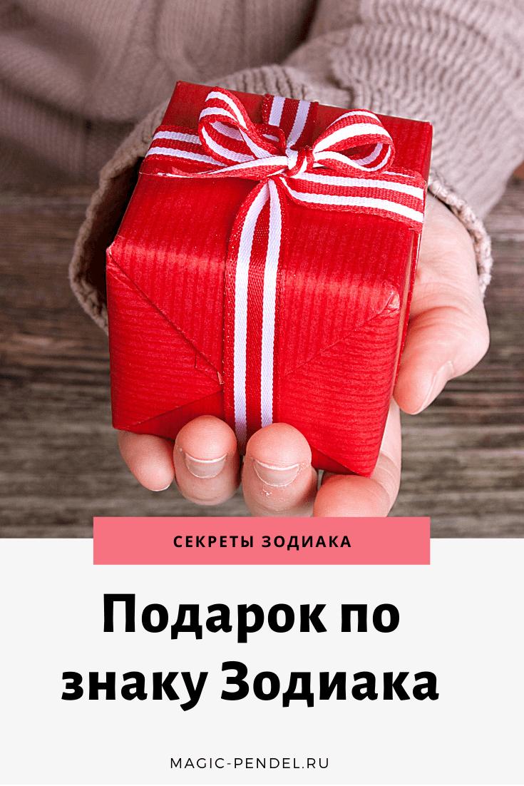 Как выбрать подарок по знаку Зодиака #знакизодиака #гороскоп