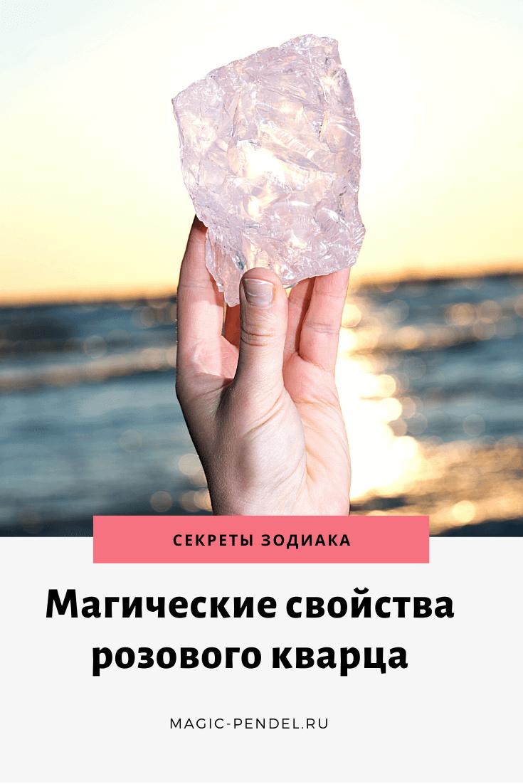 Розовый кварц: магические свойства камня для женщины #камни