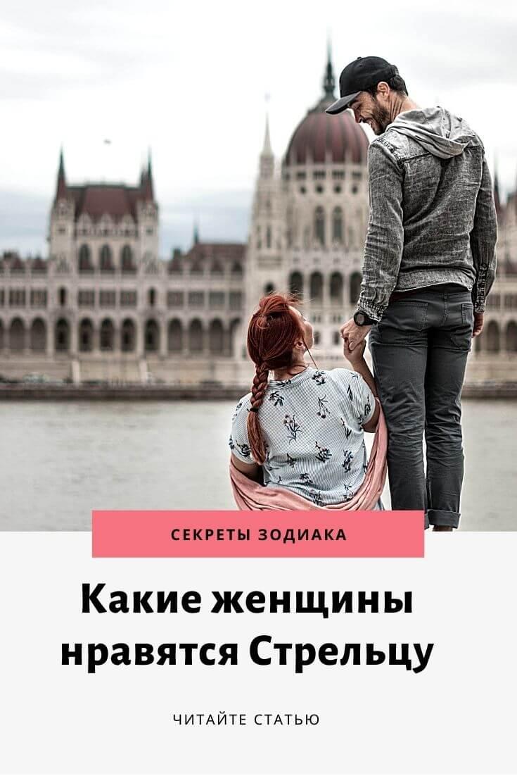 Стрелец: какие женщины ему нравятся #стрелец #секретызодиака #знакизодиака