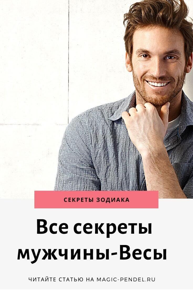 Вся правда о мужчине-Весы #секретызодиака #мужчинавесы